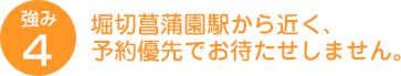 堀切菖蒲園駅から近く予約優先でおまたせしません