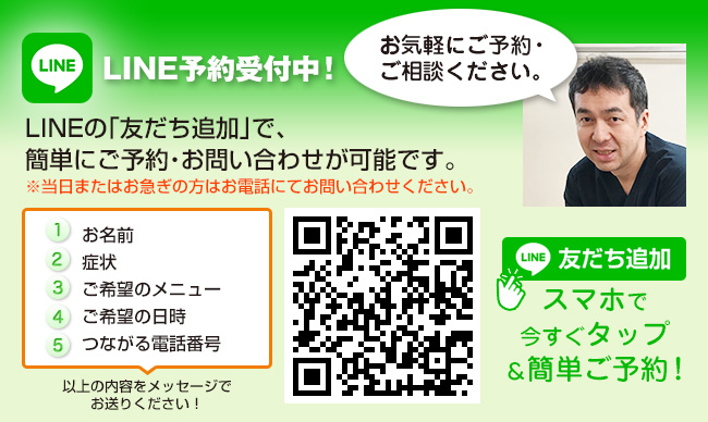 line@友だち追加